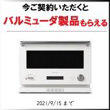 1万円オフクーポンキャンペーン