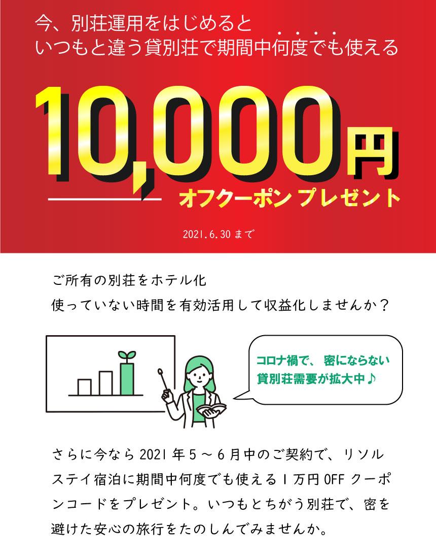 1万円オフクーポン